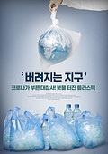 사회이슈 (주제), 환경오염, 코로나19 (코로나바이러스), 플라스틱, 쓰레기 (물체묘사), 비닐봉투 (가방)