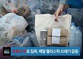 사회이슈 (주제), 환경오염, 코로나19 (코로나바이러스), 플라스틱, 쓰레기 (물체묘사), 플라스틱용기, 비닐봉투 (가방)