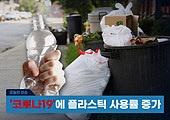 사회이슈 (주제), 환경오염, 코로나19 (코로나바이러스), 플라스틱, 쓰레기 (물체묘사), 플라스틱용기, 페트병 (물병)