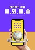 라이프스타일, 쇼핑 (상업활동), 해외직구 (상업활동), 스마트폰, 비대면 (사회이슈)