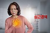 건강관리, 고통 (컨셉), 치료, 겨울 (계절), 질병 (건강이상), 심근경색