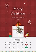기념일 (사건), 연례행사 (사건), 크리스마스 (국경일), 12월, 달력날짜, 휴무 (휴가)