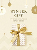 웹템플릿, 팝업, 랜딩페이지, 크리스마스 (국경일), 기프트박스