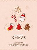웹템플릿, 팝업, 랜딩페이지, 크리스마스 (국경일), 쿠키
