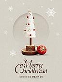 웹템플릿, 팝업, 랜딩페이지, 크리스마스 (국경일), 크리스마스트리 (크리스마스데코레이션)