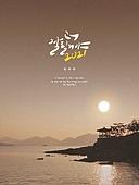 새해 (홀리데이), 백그라운드, 풍경 (컨셉), 연말, 2021년, 연하장 (축하카드), 일출