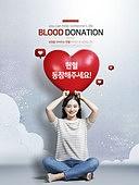 그래픽이미지, 사회이슈 (주제), 캠페인, 도움의손길, 헌혈, 사람손 (주요신체부분), 생명