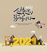 새해 (홀리데이), 복 (한단어), 덕담 (문자), 새해첫날 (새해), 연하장 (축하카드), 소띠해 (십이지신), 2021년 (년), 캐릭터 (컨셉), 그래픽이미지, 포스터 (주제)