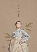 한복, 전통문화 (주제), 명절 (한국문화), 한국 (동아시아), 한국문화