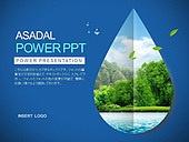 PPT,파워포인트,메인페이지,물방울,자연,에코,그린,환경,보호