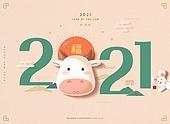 새해,2025년,신축년,소띠,신년,설날