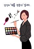 전문직 (직업), 직업, 뷰티 (아름다움), 뷰티, 아이섀도, 화장브러시 (색조화장)