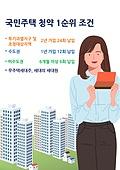 부동산, 주택문제, 주거건물 (건설물), 아파트, 아파트청약 (청약), 은행통장 (은행서류)
