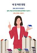 부동산, 주택문제, 주거건물 (건설물), 아파트, 아파트청약 (청약), 집, 주택소유 (부동산)