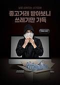 범죄, 중고거래, 부정행위 (컨셉), 컴퓨터범죄 (범죄), 범인 (역할)
