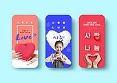 모바일템플릿 (웹모바일), 사랑 (컨셉), 기부 (움직이는활동), 기부, 스마트폰