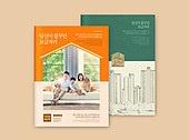 편집디자인 (이미지), 브로슈어, 분양, 부동산, 집 (주거건물), 광고