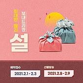 안내 (컨셉), 설 (명절), 연례행사 (사건), 명절 (한국문화), 배송안내 (배달), 2021년