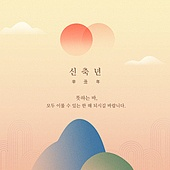 웹템플릿, 팝업, 연하장 (축하카드), 새해 (홀리데이), 2021년, 명절 (한국문화)