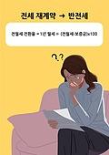 주택문제, 사회이슈, 걱정 (어두운표정), 소파, 서류, 전세
