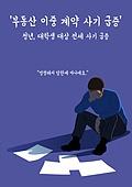 주택문제, 사회이슈, 부정행위 (컨셉), 서류, 우울, 스트레스