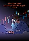 주식시장 (금융), 투자, 자산관리, 중독, 증권거래소 (금융빌딩), 주식시장, 주권 (증명서), 화이트칼라 (전문직), 비즈니스맨, 우울, 스트레스