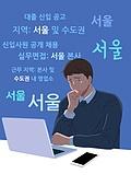 사람, 서울 (대한민국), 서울공화국, 노트북컴퓨터 (개인용컴퓨터), 채용 (고용문제), 구직 (실업), 취업준비생 (역할)
