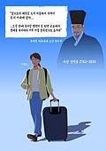 사람, 서울 (대한민국), 서울공화국, 정약용, 바퀴달린여행가방 (짐)