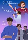 사람, 서울 (대한민국), 서울공화국, 가수, 노래, 불편함 (어두운표정)