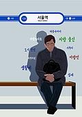 사람, 서울 (대한민국), 서울공화국, 서울역, 우울, 지하철플랫폼 (전철역)