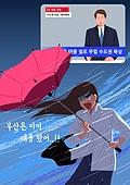 사람, 서울 (대한민국), 서울공화국, 뉴스캐스터 (방송사회자), 태풍