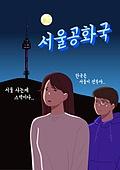 사람, 서울 (대한민국), 서울공화국, 보름달, 남산서울타워 (서울), 우울 (슬픔)