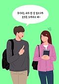 사람, 나이, 한국 (동아시아), 사회이슈 (주제), 대화, 황당 (컨셉), 불편함 (어두운표정), 대학생