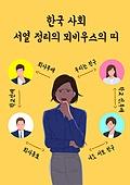 사람, 나이, 한국 (동아시아), 사회이슈 (주제), 황당 (컨셉)