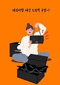사람, 집콕 (컨셉), 소비, 소비 (컨셉), 보복소비, 명품, 가방