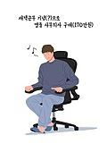사람, 집콕 (컨셉), 소비, 소비 (컨셉), 보복소비, 의자 (좌석), 사무실의자 (의자)