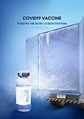 코로나19 (코로나바이러스), 예방접종 (주사), 백신, 콜드체인, 치료 (사건), 사회이슈 (주제), 냉장배송