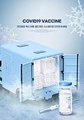 코로나19 (코로나바이러스), 예방접종 (주사), 백신, 콜드체인, 치료 (사건), 사회이슈 (주제), 냉장배송, 배달차, 주사기