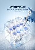 코로나19 (코로나바이러스), 예방접종 (주사), 백신, 콜드체인, 치료 (사건), 사회이슈 (주제), 냉장배송, 주사기, 얼음