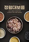 정월대보름, 쇼핑 (상업활동), 건강한생활 (주제), 연례행사 (사건), 오곡밥
