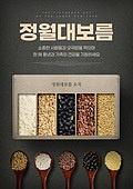 정월대보름, 쇼핑 (상업활동), 건강한생활 (주제), 연례행사 (사건), 오곡, 오곡밥