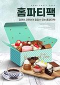 집콕 (컨셉), 음식, 집, 편리함 (컨셉), 포장, 파티팩, 디저트, 컵케이크