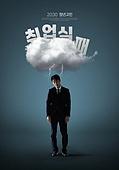 우울, 청년 (성인), 스트레스, 코로나19, 걱정 (어두운표정), 어두움, 실패 (컨셉)