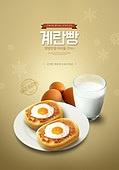 포스터, 겨울, 군것질 (Food And Drink), 뜨거움 (컨셉), 계란빵