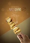 포스터, 겨울, 군것질 (Food And Drink), 뜨거움 (컨셉), 어묵