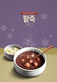 포스터, 겨울, 군것질 (Food And Drink), 뜨거움 (컨셉), 팥죽