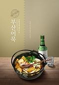 포스터, 겨울, 군것질 (Food And Drink), 뜨거움 (컨셉), 어묵탕 (탕)