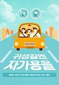 코로나바이러스 (바이러스), 코로나19 (코로나바이러스), 생활속거리두기 (사회이슈), 설 (명절), 명절 (한국문화), 집콕 (컨셉), 비대면, 승용차 (자동차), 귀성길