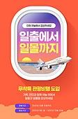 여행, 코로나19, 무착륙 (주제), 관광, 비행, 비행기, 전단지