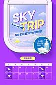 여행, 코로나19, 무착륙 (주제), 관광, 비행, 비행기, 전단지 (템플릿)